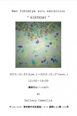201151224ichimiyanao.jpg