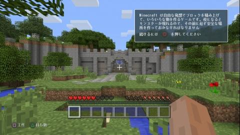 ps3_minecraft_720p_04.jpg