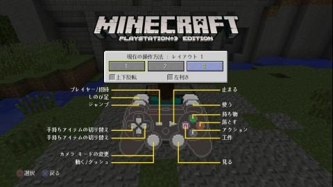 ps3_minecraft_720p_08.jpg