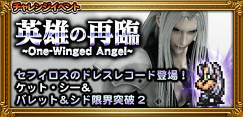 英雄の再臨-One-winged Angel-|FFRK