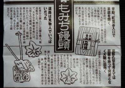 もみじ饅頭の由来2