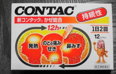 総合感冒薬