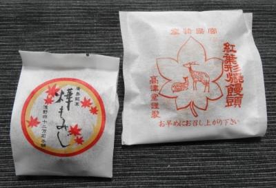 燁もみじ・元祖紅葉饅頭