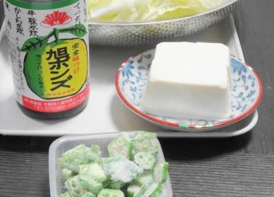 旭ポンズ、オクラ、絹ごし豆腐