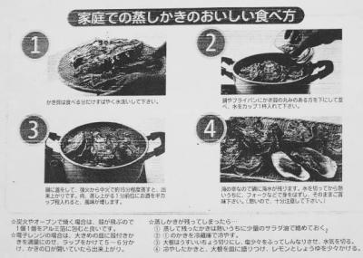 蒸し牡蠣の作り方