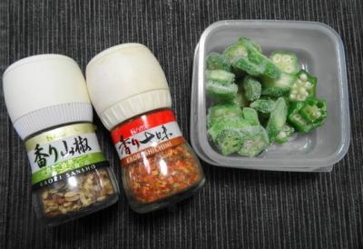 七味、山椒、冷凍オクラ