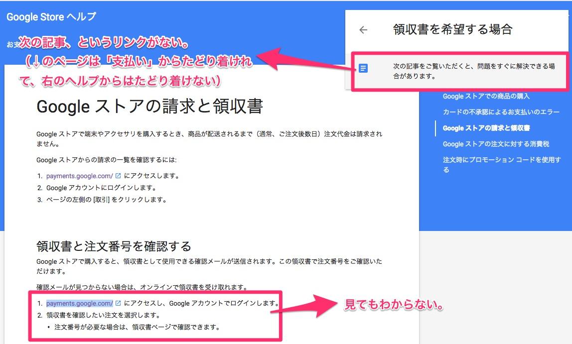 Google_ストアの請求と領収書_-_Google_Store_ヘルプ
