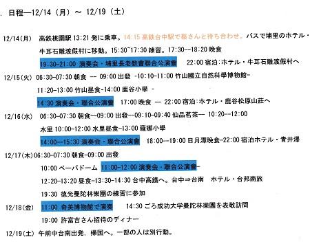 a00bIMG台湾スケジュールa