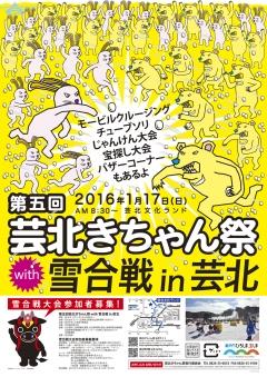 Gkichansai201602.jpg