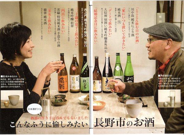 長野のお酒139