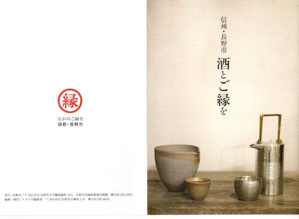 長野のお酒140