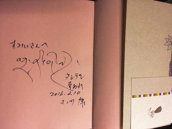 小川康 本サイン