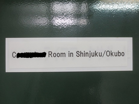 DIY部屋の表示