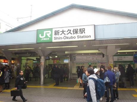 見学会新大久保駅 - コピー