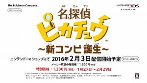 2月3日配信 2月29日まで1200円