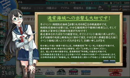 kancolle_20160212-230359873.png