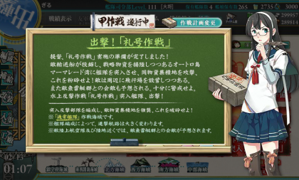 kancolle_20160213-010743009.png