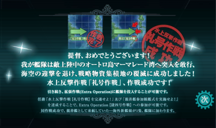 kancolle_20160213-222315088.png