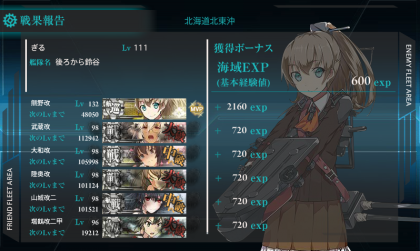 kancolle_20160214-212945077.png