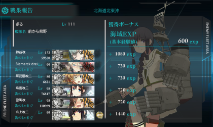 kancolle_20160214-212953827.png
