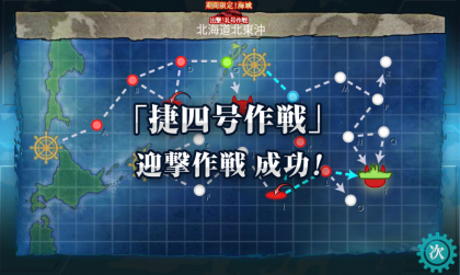 kancolle_20160214-213104244.png