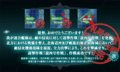 kancolle_20160214-213112876.png