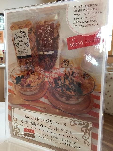 カフェ デ オラ Brown Rice グラノーラ1