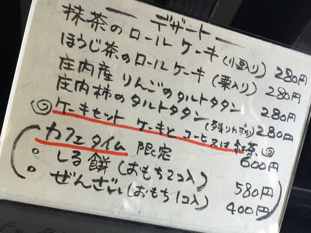 Zupperia 荘内藩しるけっちぁーの デザートメニュー