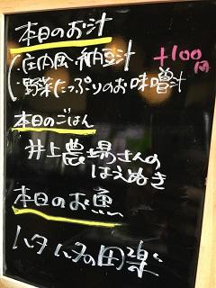 Zupperia 荘内藩しるけっちぁーの デザートメニュー本日のお汁
