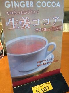 カフェ&ダイニング イースト 生姜ココア