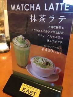 カフェ&ダイニング イースト 抹茶ラテ