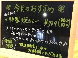 遊佐カレー遊佐駅本店 特製焼きカレー2