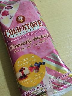 コールドストーン チーズケーキファンタジー1