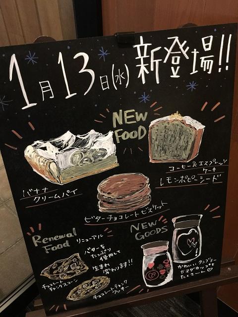スターバックスコーヒージャパン 2016年1月新発売