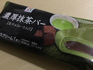 セブンプレミアム 濃厚抹茶バー 生チョコ入り1