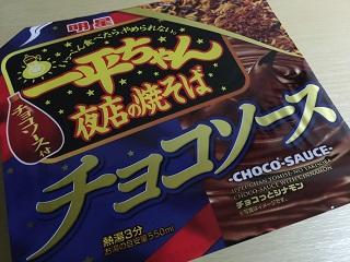 一平ちゃん 夜店の焼そば チョコソース1