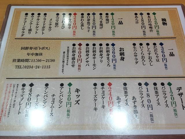 回転寿司 トポス お品書き2