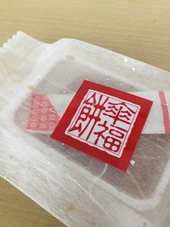 竹家 竹内菓子舗 傘福餅1