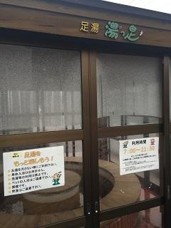 鳥海温泉保養センター あぽん西浜 足湯 湯っ足1