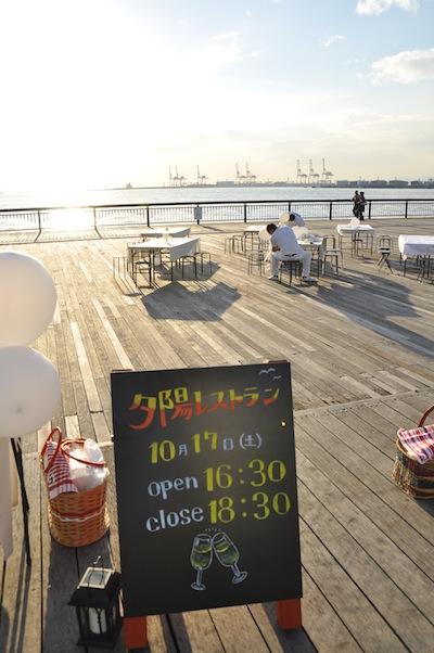 2015夕陽レストラン1