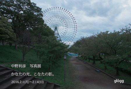 20150201中野さん個展DMメイン画像