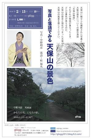 20150213福丸さん落語会フライヤー