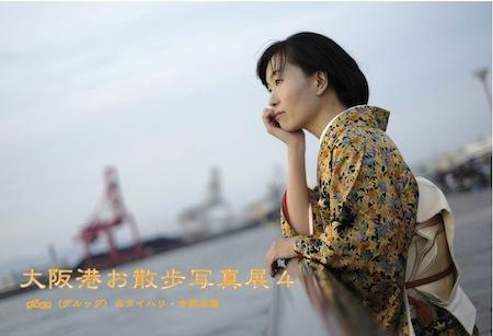 大阪港お散歩写真展4DMメイン