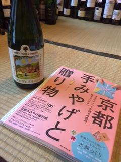 2015 12 11 京都 手みやげと贈り物