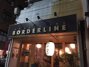 ボーダーライン