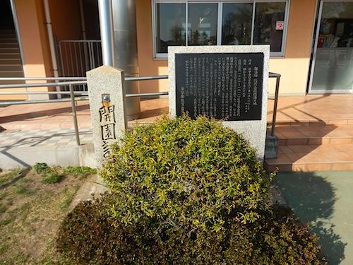 「浅野長政の隠棲の地」石碑