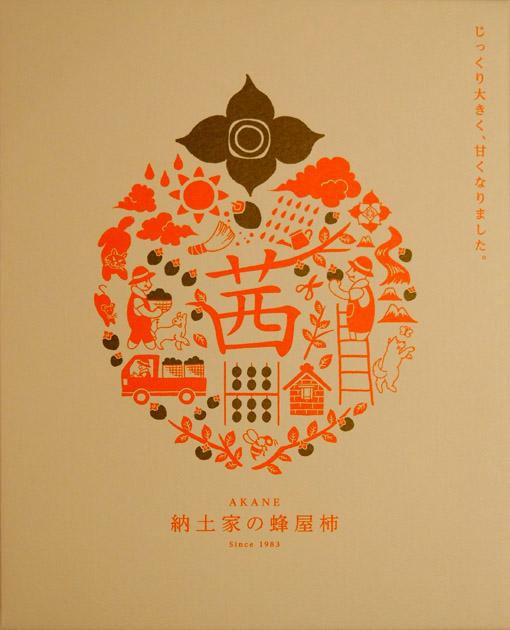 蜂屋柿01