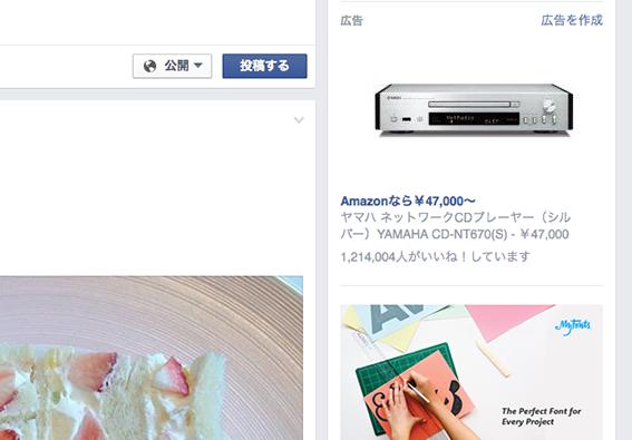 アマゾン広告