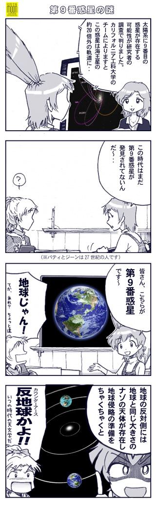 月へ飛ぶ想い:第9番惑星の謎 (C)しなごーぐ様