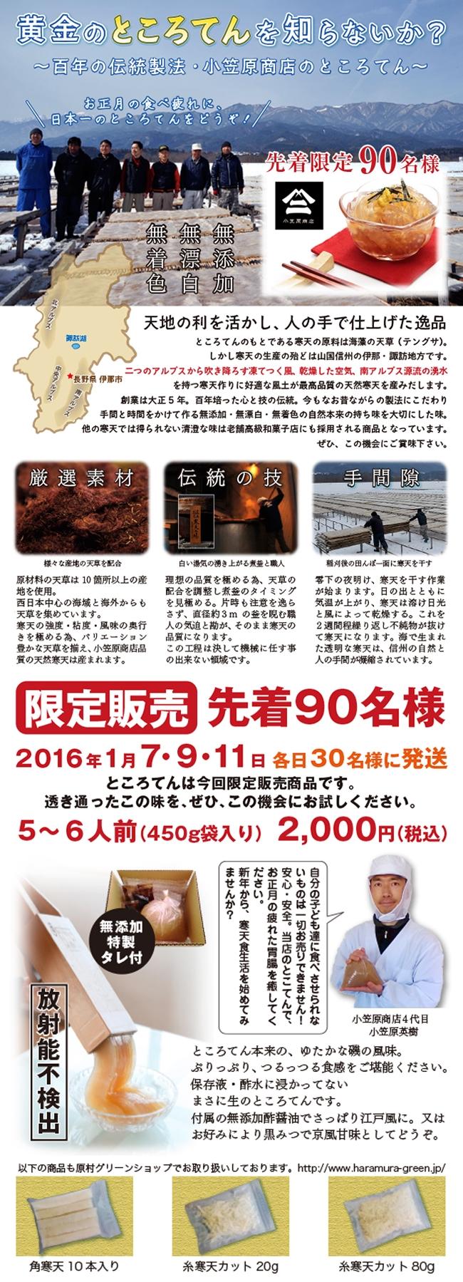 ogasawara_tokoroten2015.jpg